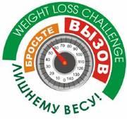 Снизить вес с Группой Поддержки (на выбор Зеленая Роща,  Черниковка,  проспект Октября)
