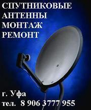 Установка,  настройка,  ремонт,  спутниковых антенн. Уфа Башкортостан