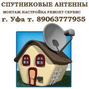 Установка настройка ремонт спутниковых антенн Уфа  т.89063777955