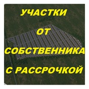 Участки в п. Федоровка по 10 соток в собственности