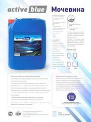 Раствор мочевины для дизельных двигателей «АCTIVEBLUE» (ADBLUE).