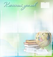 Информационные стенды и таблички для школ,  офисов,  детских садов