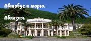 Автобусные туры в Абхазию из Уфы