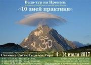 ВЕДА-ТУР «10 ДНЕЙ ПРАКТИКИ»
