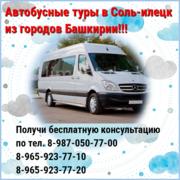 Соль-Илецк гарантированные заезды от 500 руб