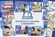 Компания О2МИНЕРАЛ производит очистители  №1 для дома и автомобиля