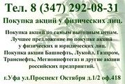 Покупка акций у физических лиц в Уфе.