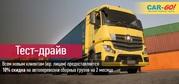 10% скидка на грузоперевозки грузов всем новым клиентам