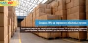 20% скидка на перевозку объемного груза